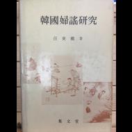 한국부요연구