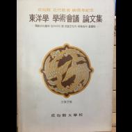 성균관 근대교육 80주년기념 도양학 학술회의 논문집