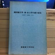 국어국문학 박.석사 학위 총목록집