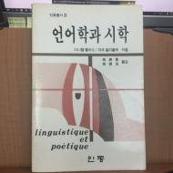 언어학과 시학