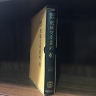 표점영인 한국문집총간 40