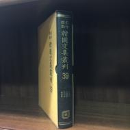 표점영인 한국문집총간 39