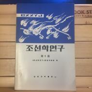 조선학연구 제1권