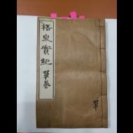 오천실기(梧泉實紀)4권1책