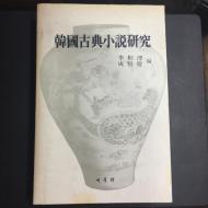 한국고전소설연구