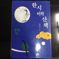 한시미학산책