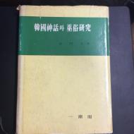 한국신화와 무속연구