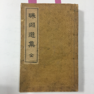 주연선집(珠淵選集)全-1919년11월재판