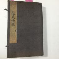 동래박의(東萊博義)4책 완질