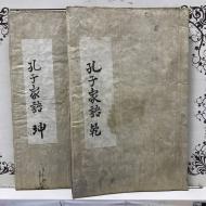 증주교정공자가어(增註校正孔子家語)2책 완결