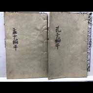 공맹편년(孔孟編年)2책 완결