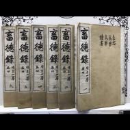 축덕록(畜德錄)6책 완질