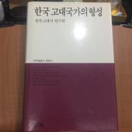 한국 고대국가의 형성