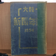 대한 신문연감(1956)