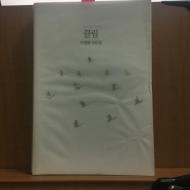 끌림 (이병률산문집),저자서명