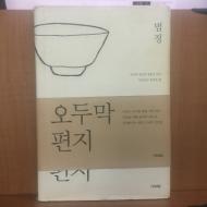 오두막 편지 (법정스님 산문집)