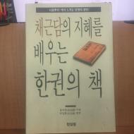 채근담의 지혜를 배우는 한권의 책