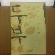 두부 (박완서산문집,2002)