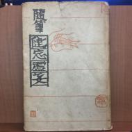 수필 건망허망 (김소운수필집,1966/초판) 발행인서명본