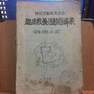 특별활동교육과정 취미교양활동지도안(직업준비와 문화교양을 위하는 지도서)1962년