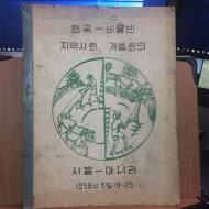 한국-비율빈 지역사회 개발회의 1958년