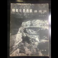 한국의 고건축 6  소쇄원  1980/초판 (사진 임응식)