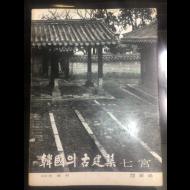 한국의 고건축 4  칠궁 1977 초판 (사진 임응식)