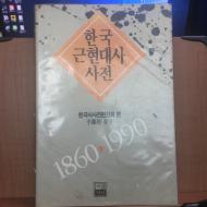 한국 근현대사 사전 1860-1990