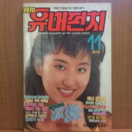 월간 유머펀치 1987년11월 창간호