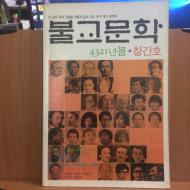 불교문학 창간호 1988