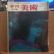 계간 미술 창간호 1976