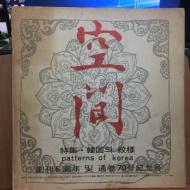 공간 space 1972/70호  특집.한국의 문양 창간6주년 및 통권 70호 기념호