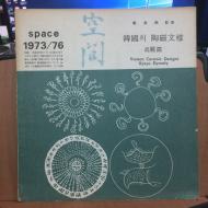 공간 space 1973/76호  한국의 도자문양 고려편