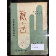 환희 (시나리오 1967)