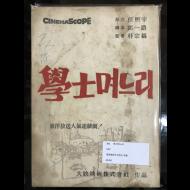 학사며느리 (시나리오 1967)