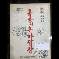 홍콩서 온 마담장 (시나리오 1970)