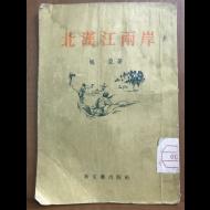 북한강양안 (北漢江兩岸, 1955 초판)
