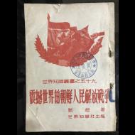 진감세계적조선인민해방전쟁(1951,초판)