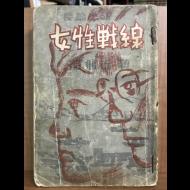 여성전선 (정비석소설,1952)