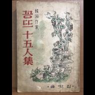 한국작가 꽁뜨15인집(김동리 외,1959 초판)