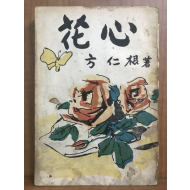 화심 (방인근소설, 1958 초판)