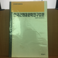 한국근현대문학 연구입문
