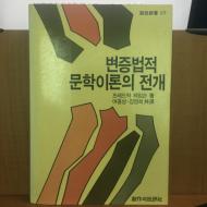 변증법적 문학이론의 전개
