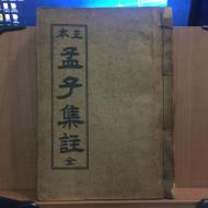 정본 맹자집주(전)  ( 세로글/ 한문원문/국한문혼용주석)