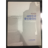 제16회 대한민국 문인화대전 2015