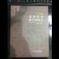제18회 대한민국 문인화대전 2017