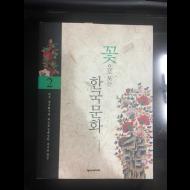 꽃으로 보는 한국문화 2