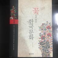 꽃으로 보는 한국문화 1