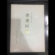 서화동원(書畵同源) - 남정 최정균 편저