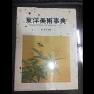 동양미술사전